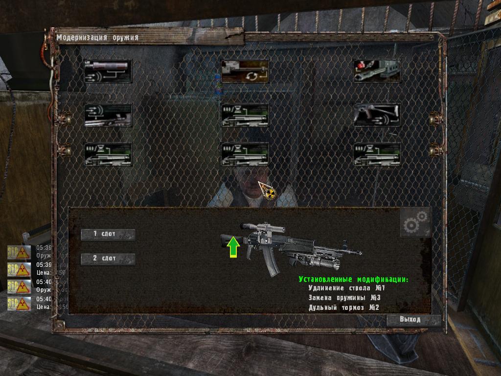 Как ремонтировать оружие в сталкере тень чернобыля